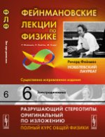 Фейнмановские лекции по физике: Т.6: ЭЛЕКТРОДИНАМИКА. Пер. с англ