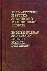 Англо-русский и русско-английский медицинский словарь