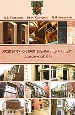 Архитектурно-строительная энциклопедия. Справочник-словарь