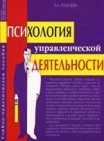 Психология управленческой деятельности