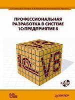 Профессиональная разработка в системе 1С:Предприятие 8 (+ CD)