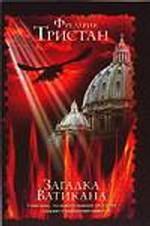Загадка Ватикана