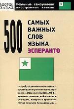 500 самых важных слов языка эсперанто