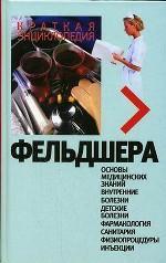 Краткая энциклопедия фельдшера