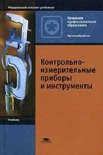 Контрольно-измерительные приборы и инструменты: учебник