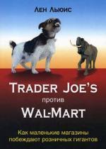 Trader Joes против Wal-Mart. Как маленькие магазины побеждают розничных гигантов