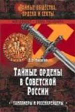 Тайные ордены в Советской России. Тамплиеры и розенкрейцеры