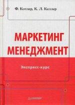Маркетинг менеджмент. Экспресс-курс. 3-е изд