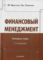 Финансовый менеджмент. 7-е изд
