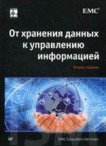 От хранения данных к управлению информацией. Гриф УМО вузов России