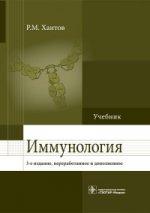 Иммунология : Учебник 3-е изд., перераб. и доп