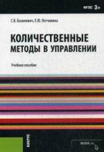 С. В. Базилевич,Е. Ю. Легчилина. Количественные методы в управлении. Учебник
