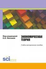 Экономическая теория. Учебно-методическое пособие