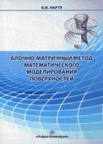 Блочно-матричный метод математического моделирования поверхностей. Учебное пособие