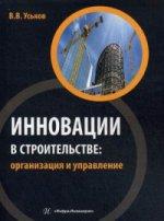 Инновации в строительстве:организация и управление