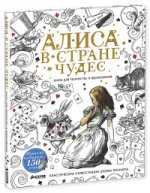 Алиса в Стране чудес. Книга для творчества и вдохн