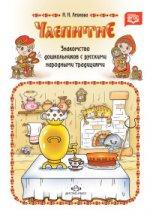Чаепитие. Знакомство детей с рус народ. традициями