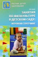 Занятия физкультурой: игровой стретчинг для дошкол