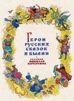 Герои русских сказок и былин