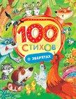 Агния Львовна Барто. 100 стихов о зверятах