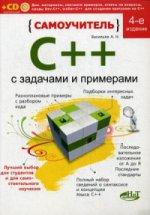 Самоучитель С++ с примерами и задачами. Удовлетворяет С++ 11 и С++ 14