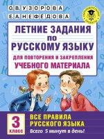 Русский язык 3кл для повтор.и закр.матер