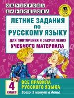 Русский язык 4кл для повтор.и закр.матер