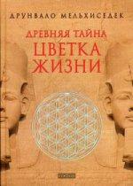 Древняя тайна Цветка Жизни т.1,2