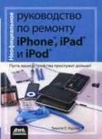 Тимоти Л. Уорнер. Неофициальное руководство по ремонту Phone, iPad, и iPod. Пусть ваши устройства прослужат дольше! Руководство 150x203