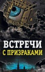 Хаецкая Елена Владимировна. Встречи с призраками 150x236