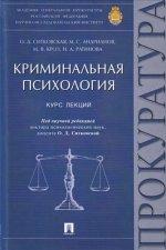 Криминальная психология.Курс лекций