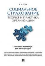 Социальное страхование. Теория и практика организации. Учебник и практикум для магистратуры