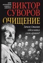 Очищение.Зачем Сталин обезглавил свою армию?