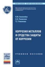 Коррозия металлов и средства защиты от коррозии: Учебное пособие