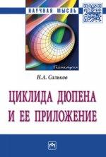 Н. А. Сальков. Циклида Дюпена и ее приложение: Монография