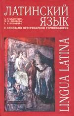 Латинский язык с основами ветеринарной терминологии