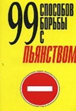 99 способов борьбы с пьянством