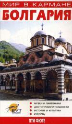 Болгария (Мир в кармане). Скоробогатько К