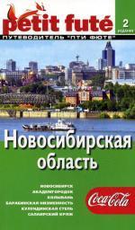 Новосибирская область. Путеводитель. 2-е изд