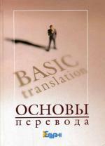 Основы перевода. 2-е изд., испр и доп.(на англ.языке)