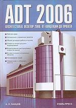 Architectural Desktop 2006. От концепции до проекта