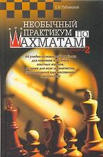 Необычный практикум по шахматам. Выпуск 2