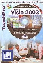 Мультимедийный самоучитель на CD-ROM. Microsoft Visio 2003 + CD-ROM