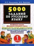Русский язык. 1 класс. 5000 заданий по русскому языку