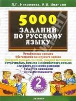 Русский язык. 2 класс. 5000 заданий по русскому языку