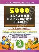 Русский язык. 3 класс. 5000 заданий по русскому языку