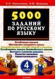 Русский язык. 4 класс. 5000 заданий по русскому языку
