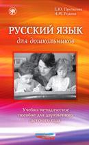 Русский язык для дошкольников. Учебно-методическое пособие для двуязычного сада