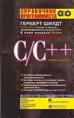 Справочник программиста по C/C++