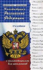 Конституция Российской Федерации. С комментариями для школьников